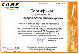 Сертификат CAMP