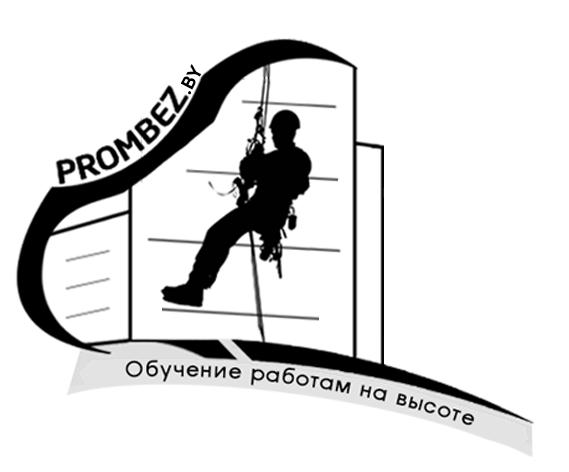 """Учебный центр по промышленной безопасности """"ПромБез"""""""